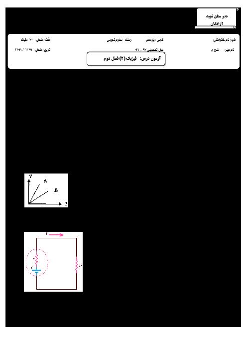 امتحان فصل دوم فیزیک (2) یازدهم تجربی دبیرستان شهید آزادگان کهک | جریان الکتریکی و مدارهای جریان مستقیم