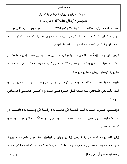 امتحـان درس املاء پایه هفتـم دبیـرستان آزادگـان دولت آباد رشتخوار - خـرداد مـاه سـال 1396