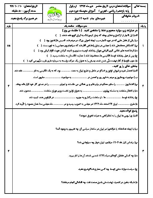 آزمون نوبت اول تاریخ معاصر ایران یازدهم دبیرستان جام | دی 97: درس 1 تا 13 + پاسخ