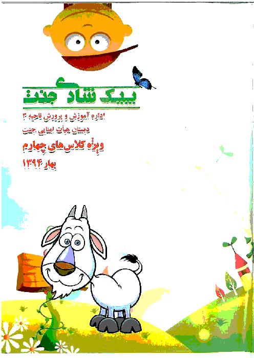 پیک نوروزی پایه چهارم دبستان نوروز 1394| دبستان جنت ناحیه 3 آموزش و پرورش اصفهان
