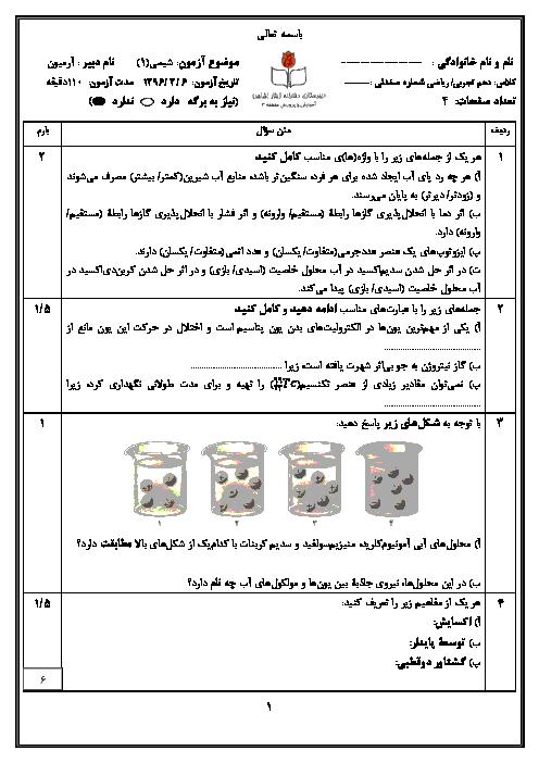 سوالات و پاسخنامه امتحان پایانی شیمی دهم دبیرستان دخترانه شاهد ایثار | خرداد 96