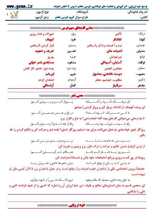 پاسخ خود ارزیابی، كار گروهي و فعاليت هاي نوشتاري فارسی هفتم | درس 9: كلاس ادبيات