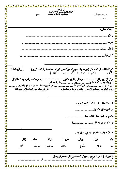 ارزشیابی مستمر فارسی سوم دبستان پسرانۀ علامه مجلسی کرمان | تا درس 6