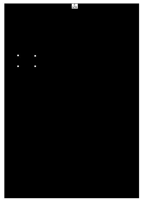 آزمون نوبت دوم علوم تجربی نهم هماهنگ استان قم (نوبت صبح) | خرداد 1398