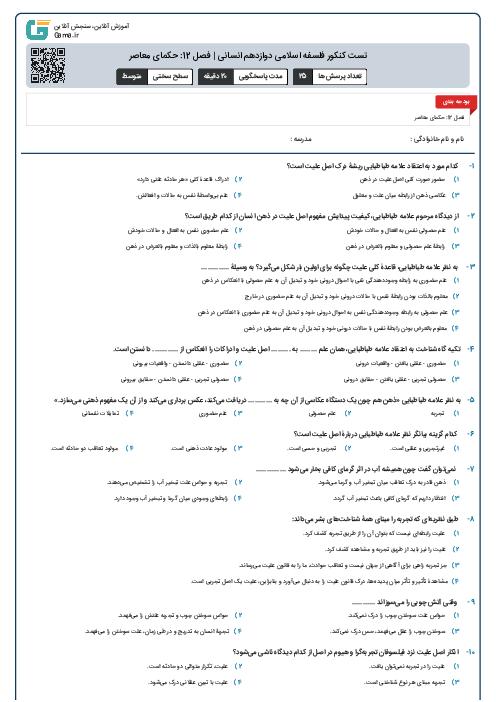 تست کنکور فلسفه اسلامی دوازدهم انسانی | فصل 12: حکمای معاصر
