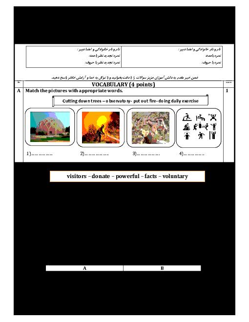 امتحان ترم اول انگلیسی 1 دهم دبیرستان نمونه خیامی قائنات | دی 98
