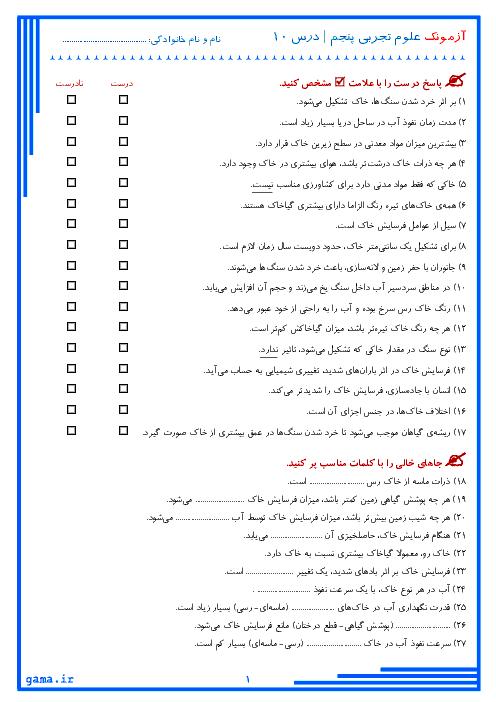 سوالات امتحانی درس 10 علوم تجربی پنجم دبستان شهید اخوان رحیمی | خاک با ارزش
