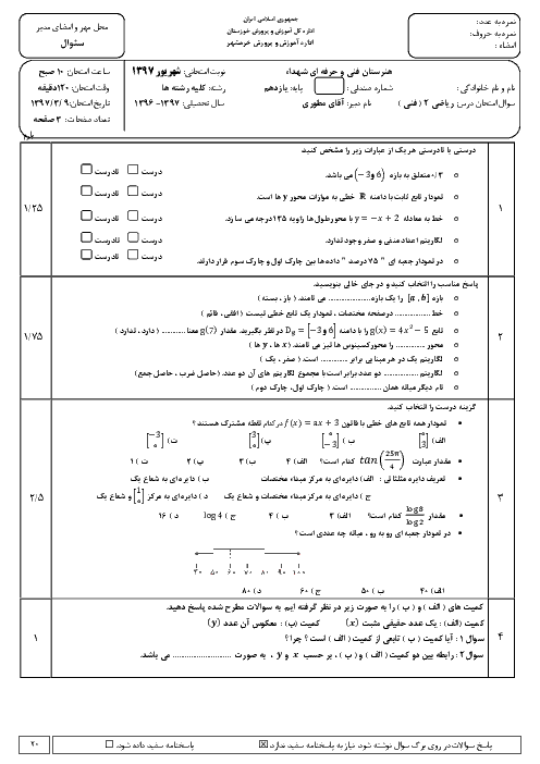 امتحان جبرانی ترم دوم ریاضی یازدهم هنرستان فنی و حرفه ای شهداء خرمشهر   شهریور 1397