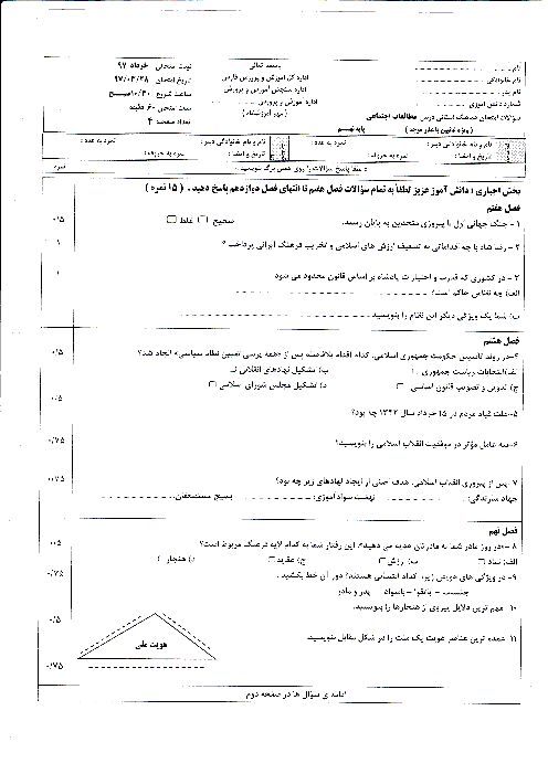 آزمون نوبت دوم مطالعات اجتماعی پایه نهم استان فارس (غایبین موجه) | خرداد 1397