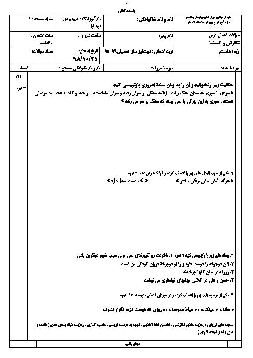 آزمون نوبت اول نگارش و انشا هفتم مدرسه شهید بهشتی | دی 1398