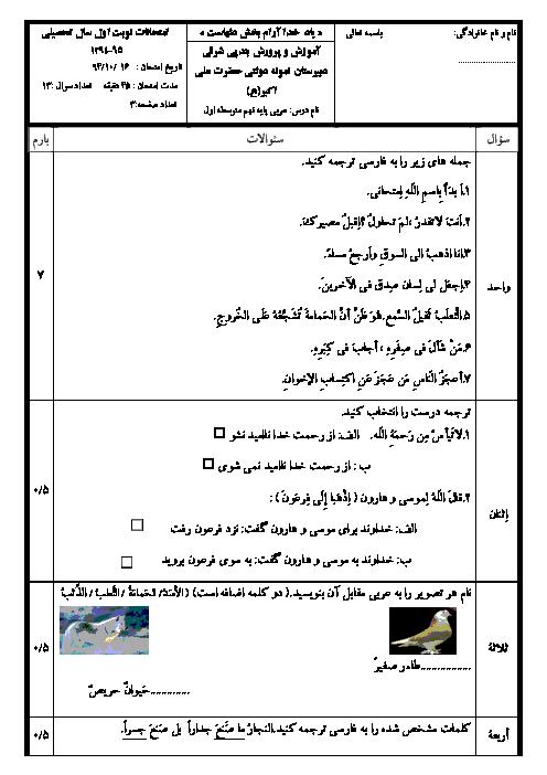 آزمون نوبت اول عربی نهم دبیرستان نمونه دولتی حضرت علی اکبر(ع) lدی 94