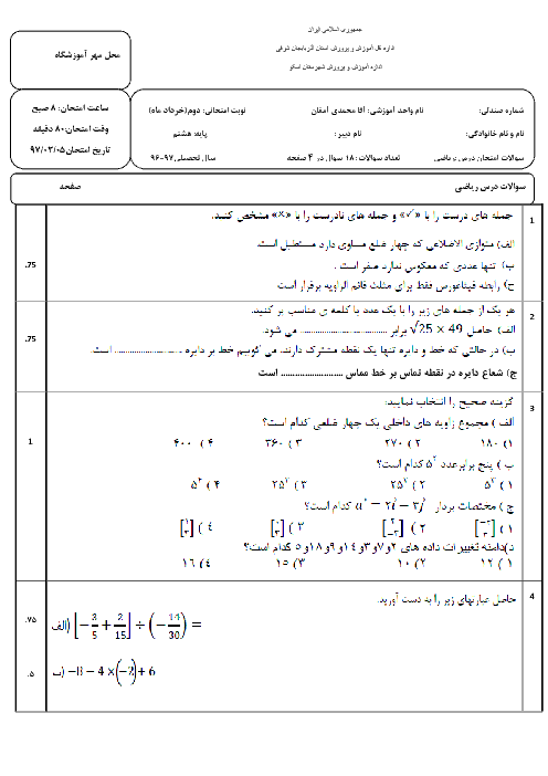 آزمون نوبت دوم ریاضی هشتم مدرسه مهندس آقا محمدی | خرداد 97