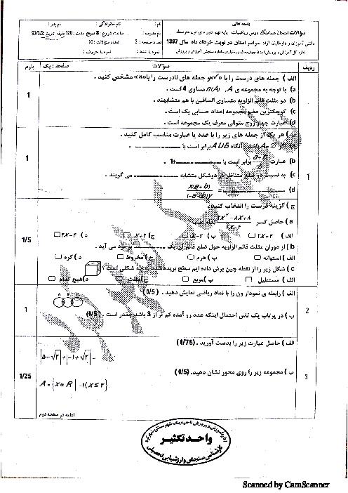 امتحان هماهنگ استانی ریاضی پایه نهم نوبت دوم (خرداد ماه 97) | استان چهارمحال و بختیاری