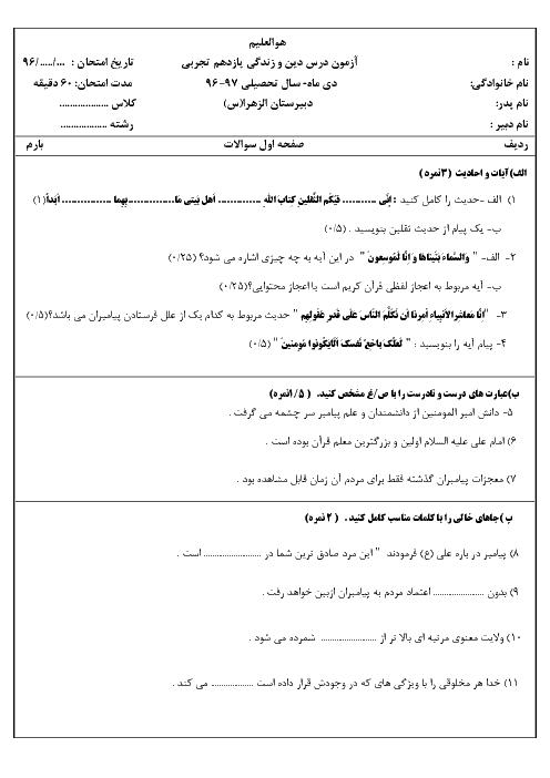 امتحان نوبت اول دین و زندگی (2) یازدهم دبیرستان الزهرا | دی 1396