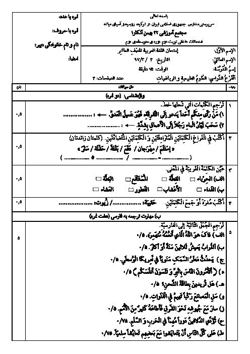 آزمون نوبت دوم عربی، زبان قرآن (1) پایه دهم دبیرستان 22 بهمن آنکارا | خرداد 1397