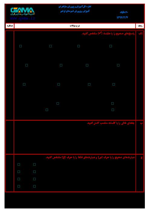 آزمون نوبت دوم مطالعات اجتماعی ششم هماهنگ نوشهر | خرداد 1397