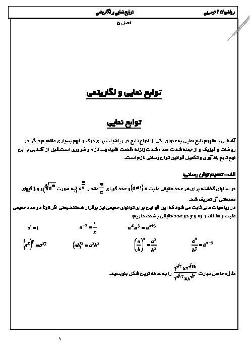 جزوه و تمرین های تکمیلی ریاضی (2) یازدهم تجربی   فصل 5 (توابع نمایی و لگاریتمی)