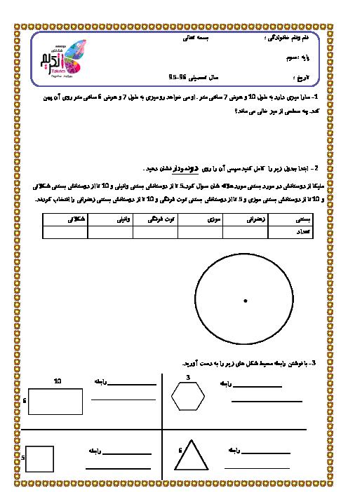 آزمون ریاضی دوم دبستان شناختی تکریم | ماهانه اردیبهشت: فصل 5 تا 8