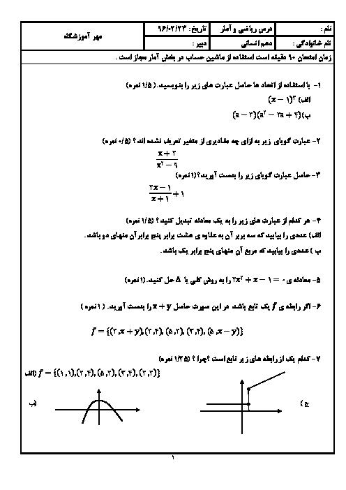 آزمون نوبت دوم ریاضی و آمار (1) دهم دبیرستان الغدیر | اردیبهشت 1396
