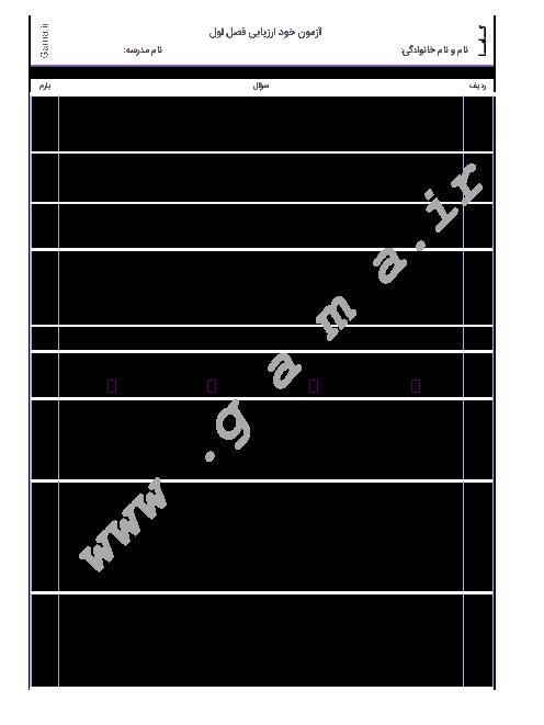 امتحان مستمر ریاضی پایه نهم با جواب | فصل اول: معرفی مجموعه