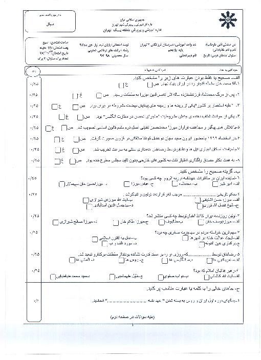 سوالات و پاسخنامه امتحان ترم اول تاریخ معاصر ایران یازدهم دبیرستان فرزانگان | دی 1397
