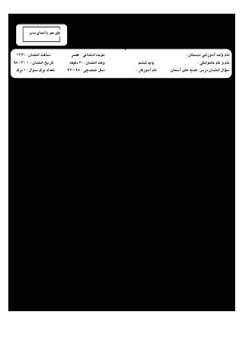 آزمون نوبت دوم هدیه های آسمانی ششم هماهنگ منطقه 17 تهران (شیفت عصر) | خرداد 1398 + پاسخنامه