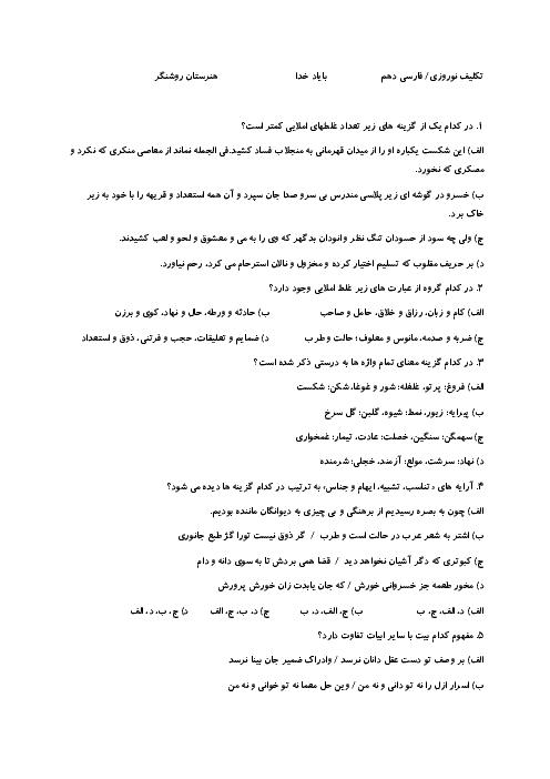25 سوال تستی فارسی و نگارش (1) دهم هنرستان روشنگران   درس 10 تا 16