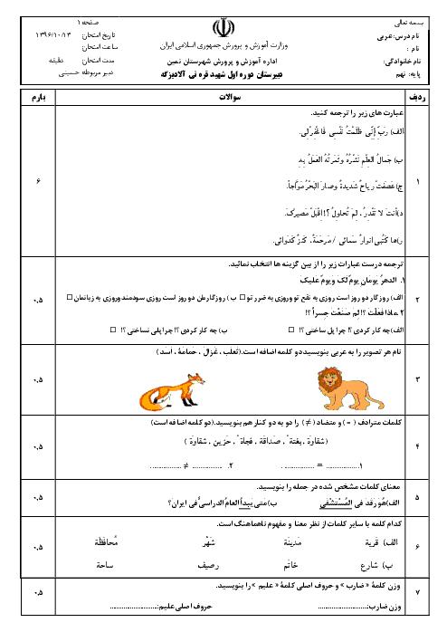 امتحان نوبت اول عربی نهم مدرسۀ شهید تیمسار قره نی | دی 96: درس 1 تا 5