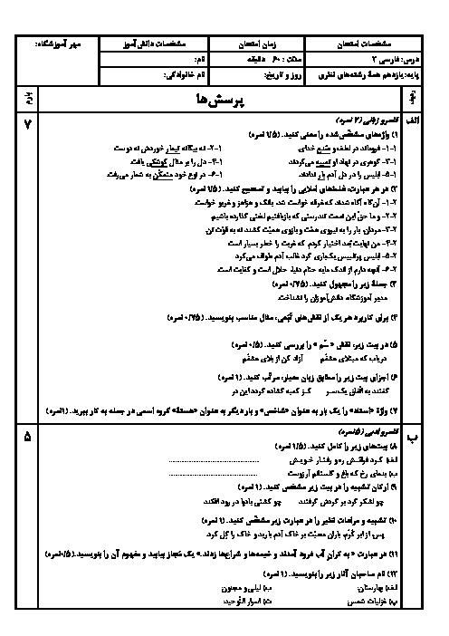 آزمون نوبت اول فارسی (2) یازدهم با پاسخ تشریحی دبیرستان علاقمندان   دی 98