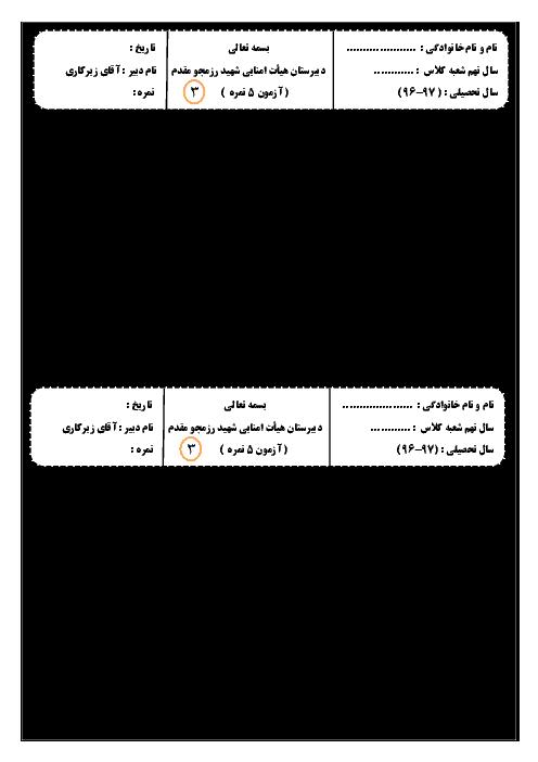 آزمونک ریاضی نهم مدرسۀ شهید رزمجو مقدم + جواب | فصل سوم: استدلال و اثبات در هندسه