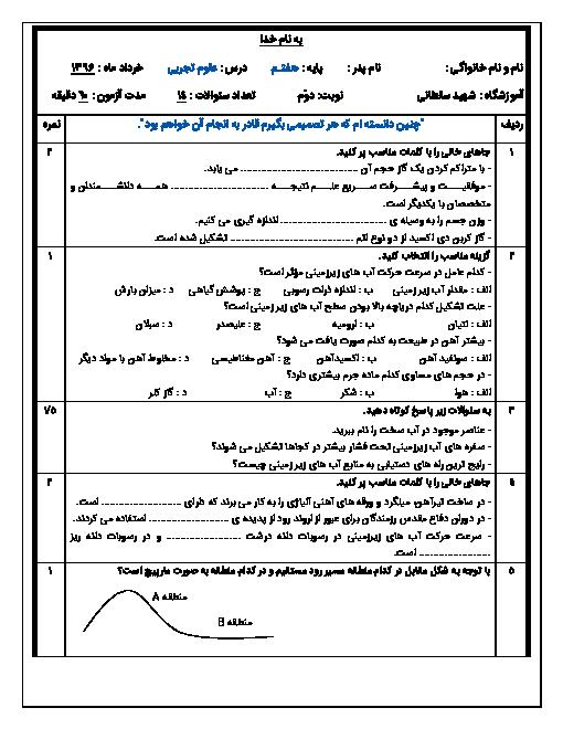 امتحان علوم تجربی پایه هفتم دبیرستان شهید سلطانی - خرداد ماه سال 1396