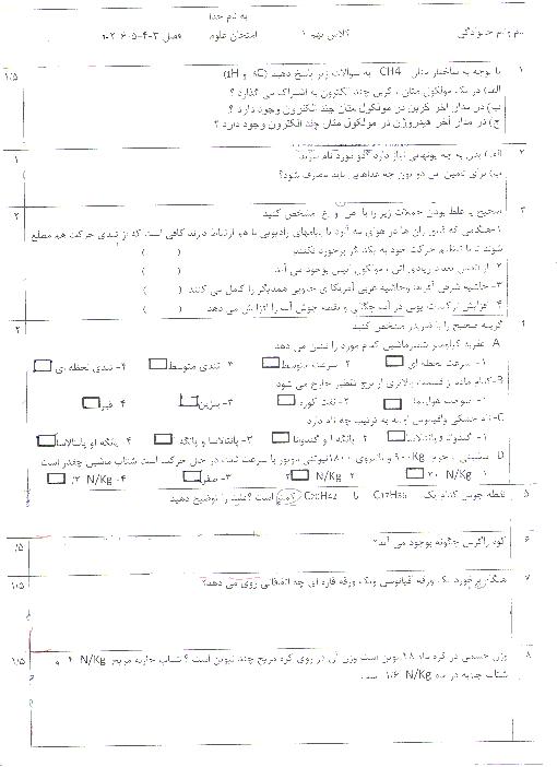 امتحان میانترم علوم تجربی پایه نهم مدرسه لقمان حکیم | فصل 1 تا 6