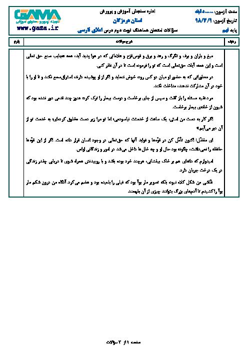 امتحان هماهنگ استانی نوبت دوم املا و انشای فارسی پایه نهم استان هرمزگان | خرداد 1398