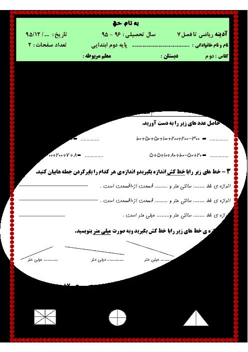 پیک آدینه ریاضی کلاس دوم  دبستان   اسفند ماه: فصل 1 تا 7