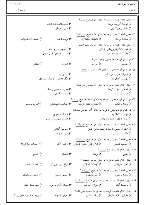 سوالات تستی املای کلمات دروس 5 تا 8 فارسی نهم + پاسخ تشریحی