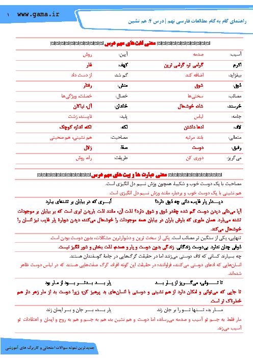 راهنمای گام به گام فارسی خوانداری نهم | درس 4: هم نشین