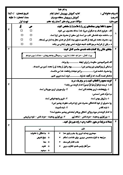 آزمون نوبت اول پیام های آسمان هفتم مدرسه بنت الهدی | دیماه 98: درس 1 تا 8