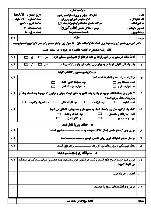 سوالات امتحان هماهنگ استانی شهریور ماه 95 درس آمادگی دفاعی پایه نهم با پاسخنامه | استان خراسان رضوی
