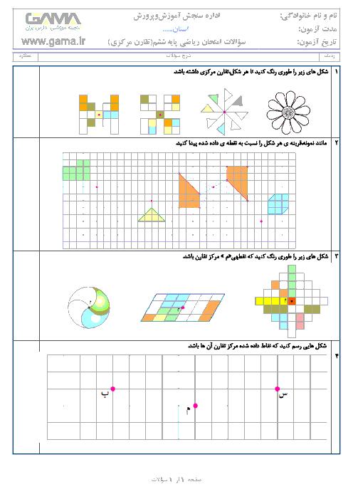 آزمونک ریاضی ششم دبستان جامی سرعین | تقارن مرکزی
