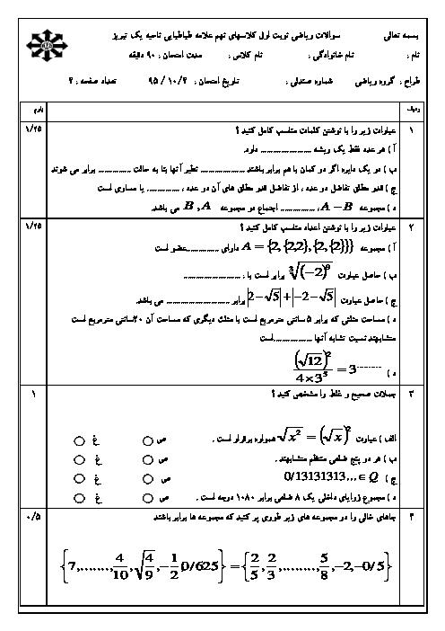 امتحان ترم اول ریاضی نهم مدرسه علامه طباطبائی | دی 1395