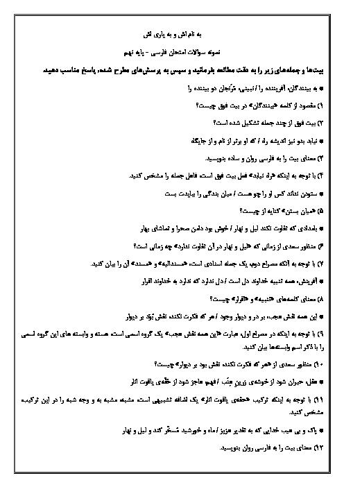آزمون نوبت دوم ادبیات فارسی نهم مدرسه طرح نو تبریز | اردیبهشت 1398