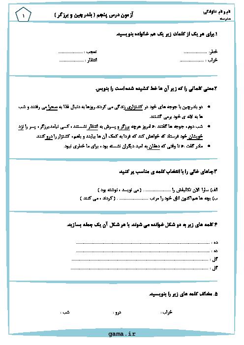 آزمون فارسی و نگارش  سوم ابتدائی | درس 5: بلدرچین و برزگر