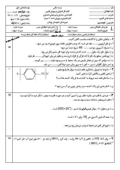 سوالات و پاسخ امتحان ترم اول شیمی (3) دوازدهم دبیرستان شهیدان پژمان شیراز | دی 1397