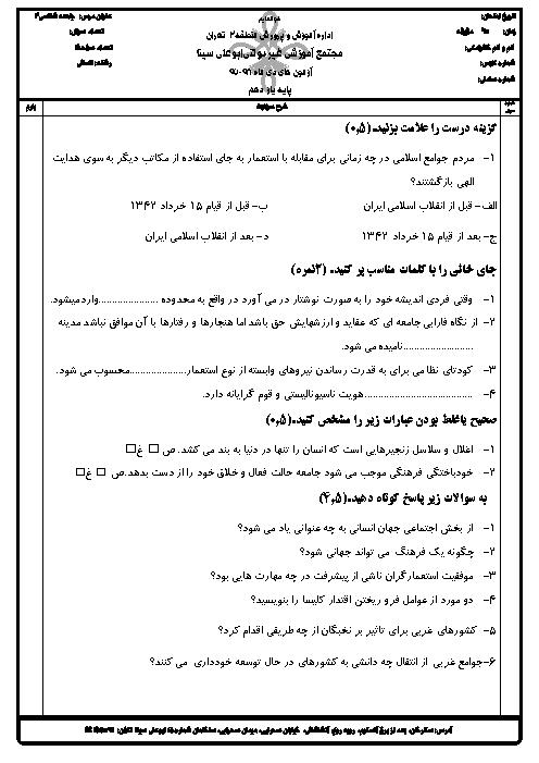 امتحان ترم اول جامعه شناسی (2) یازدهم دبیرستان ابو علی سینا | دی 1397