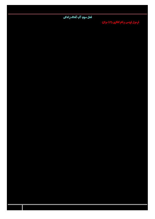 سوالات تستی شیمی کنکور سراسری مربوط به فصل 3 شیمی 10 | مرداد 1398