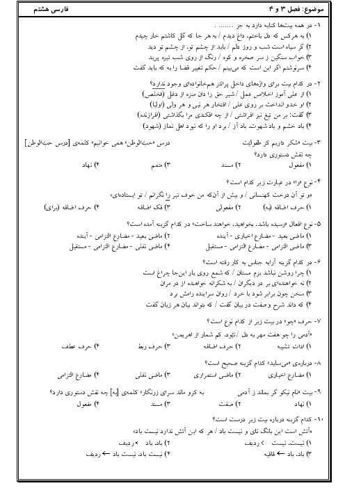 آزمون تستی دوره دروس 6 تا 11 ادبیات فارسی هشتم مدرسه صالحین | بهمن 1397 + پاسخ