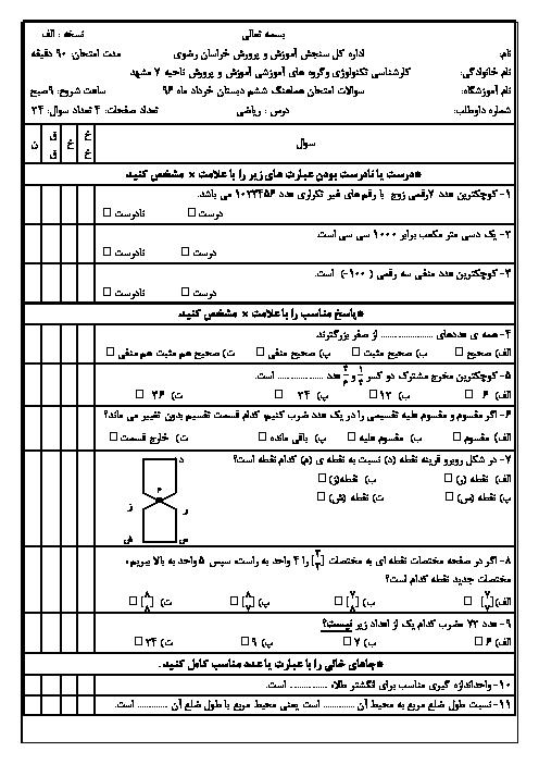 آزمون نوبت دوم ریاضی ششم هماهنگ ناحیه 7 مشهد | خرداد 1396 (شیفت صبح)