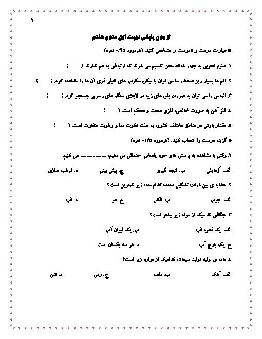 امتحان نوبت اول علوم تجربی هفتم مدرسۀ منتظران قائم پردیس | دی 96: فصل 1 تا 6