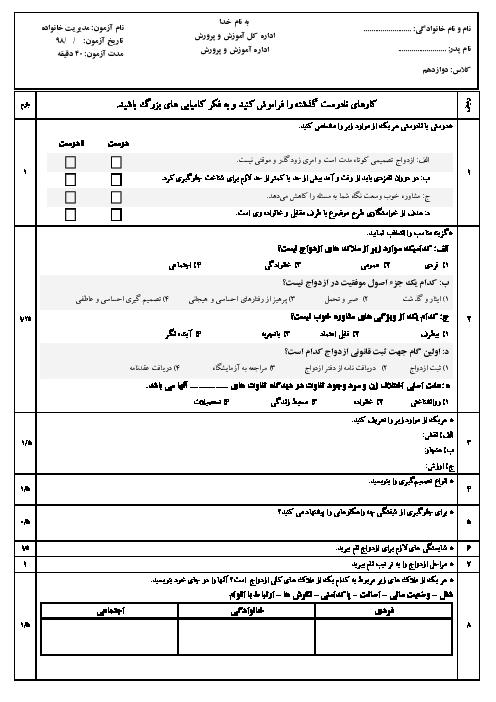 آزمون نوبت دوم مدیریت خانواده و سبک زندگی دوازدهم هنرستان خاتم الانبياء | خرداد 1398