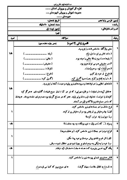 آزمون نوبت اول فارسی (1) دهم دی ماه 98